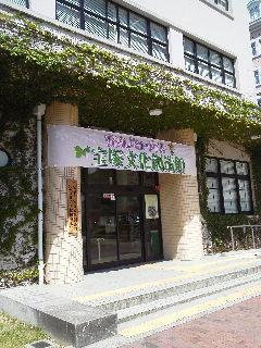 宝塚文化創造館。