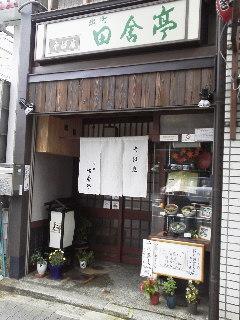 京都のお昼。