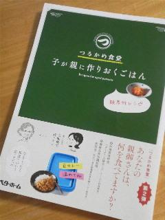 お料理本。
